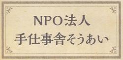 NPO法人 手仕事舎そうあい
